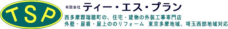 (有)ティー・エス・プラン